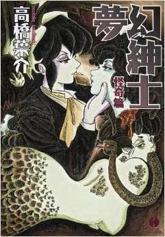「夢幻紳士 怪奇篇」(c)高橋葉介