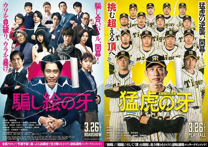 左から「騙し絵の牙」ポスター、阪神タイガースとのコラボポスター。(c)2021「騙し絵の牙」製作委員会 (c)阪神タイガース