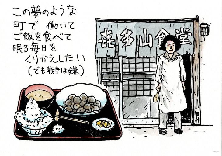 吉田戦車による描き下ろしイラスト。