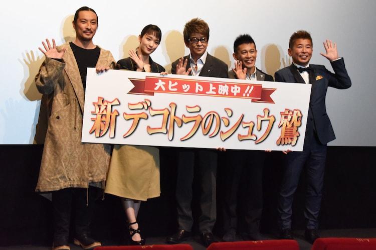「新 デコトラのシュウ 鷲」舞台挨拶の様子。左から新羅慎二、剛力彩芽、哀川翔、柳沢慎吾、勝俣州和。