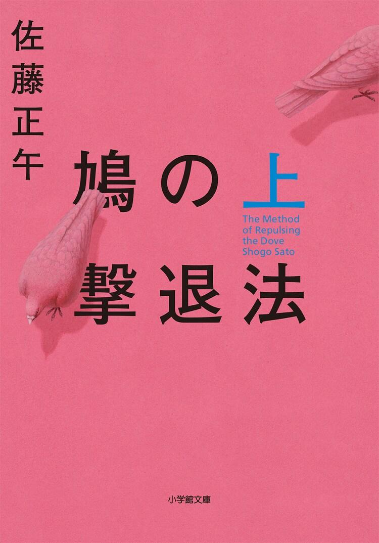 小説「鳩の撃退法」上巻書影