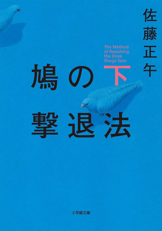 小説「鳩の撃退法」下巻書影