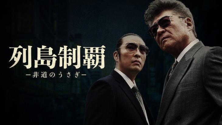 「列島制覇ー非道のうさぎー」ビジュアル