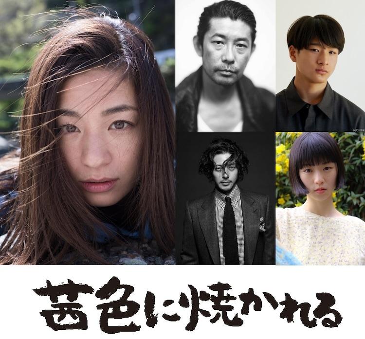 左から時計回りに尾野真千子、永瀬正敏、和田庵、片山友希、オダギリジョー。