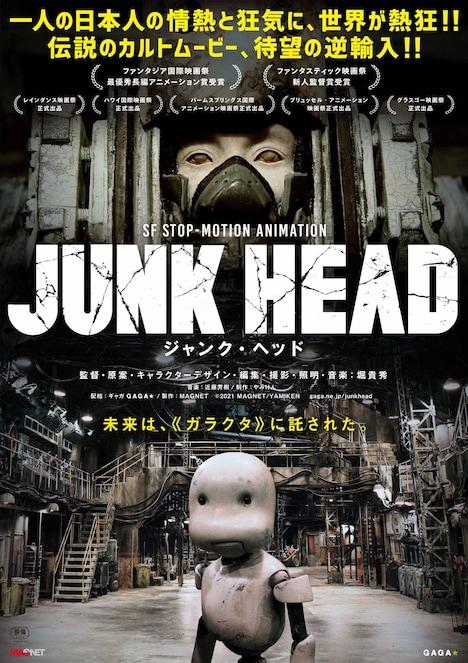 「JUNK HEAD」ポスタービジュアル