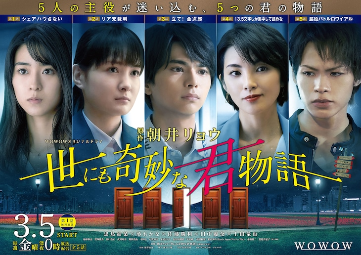 WOWOWオリジナルドラマ「世にも奇妙な君物語」ビジュアル