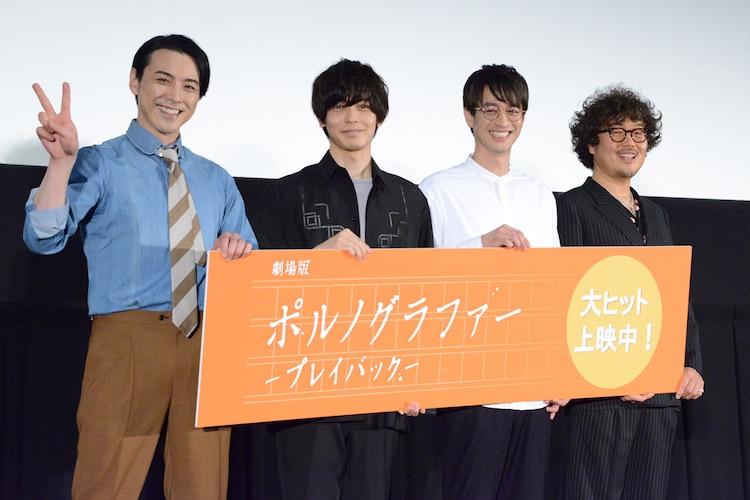 「劇場版ポルノグラファー」上映記念舞台挨拶の様子。左から吉田宗洋、猪塚健太、竹財輝之助、三木康一郎。