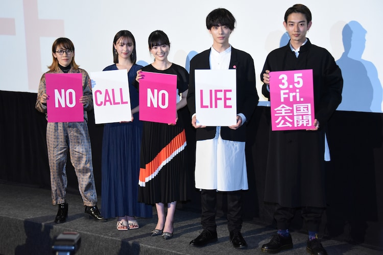 「NO CALL NO LIFE」完成披露上映会にて、左から井樫彩、山田愛奈、優希美青、井上祐貴、駒木根葵汰。