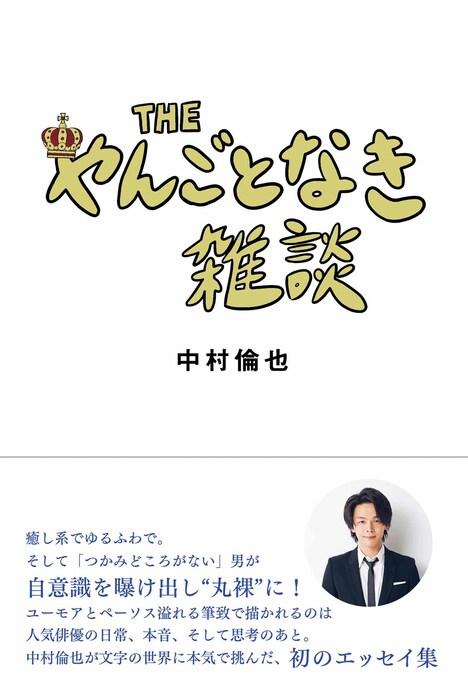 中村倫也「THE やんごとなき雑談」表紙
