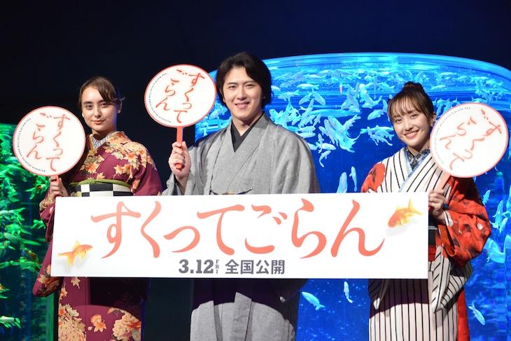「すくってごらん」スペシャルイベントの様子。左から石田ニコル、尾上松也、百田夏菜子。