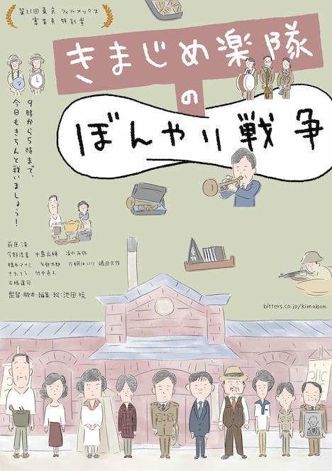 矢部太郎が描き下ろした「きまじめ楽隊のぼんやり戦争」のポスタービジュアル。