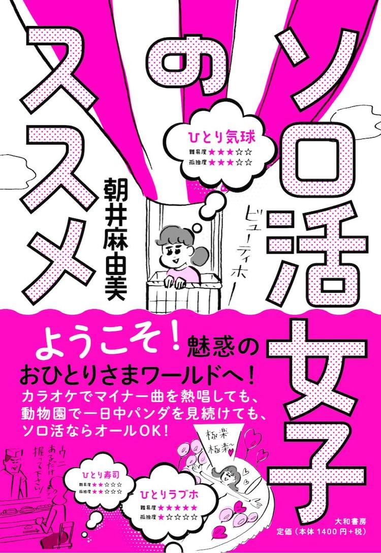 「ソロ活女子のススメ」原作書影 (c)2019 Mayumi Asai Printed in Japan