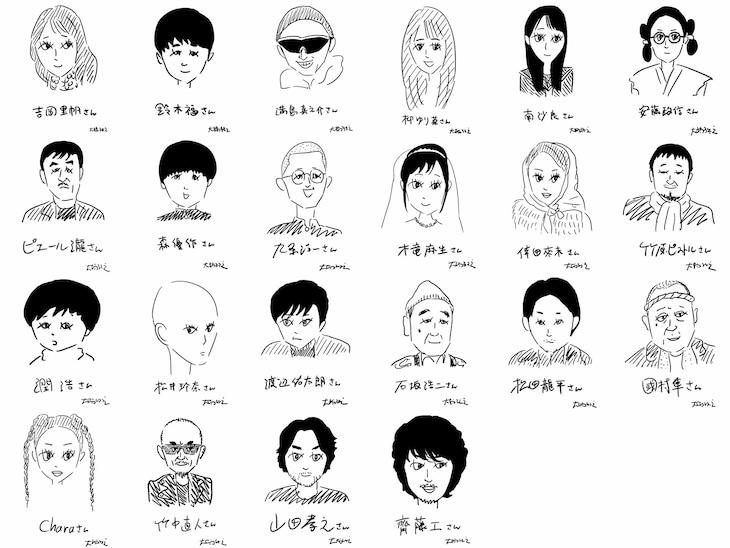 大橋裕之による「ゾッキ」キャスト・スタッフの総勢22人の似顔絵。