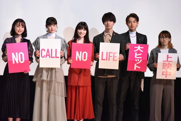 「NO CALL NO LIFE」公開記念舞台挨拶の様子。