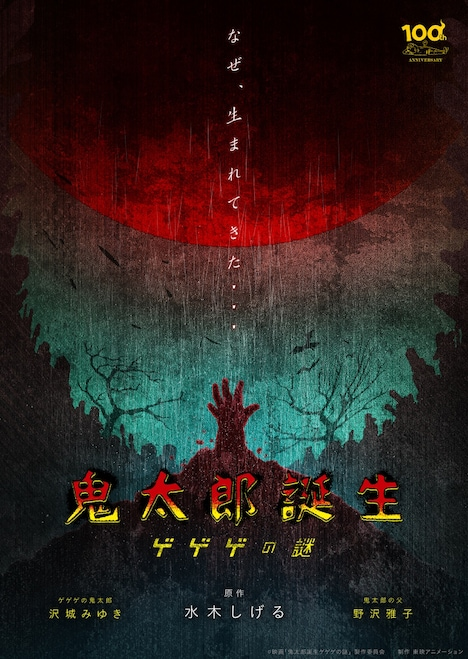 「鬼太郎誕生 ゲゲゲの謎」ティザービジュアル