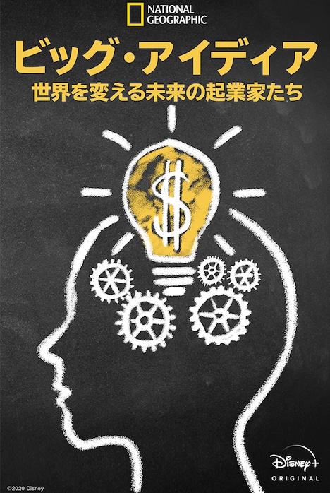 「ビッグ・アイディア 世界を変える未来の起業家たち」ビジュアル