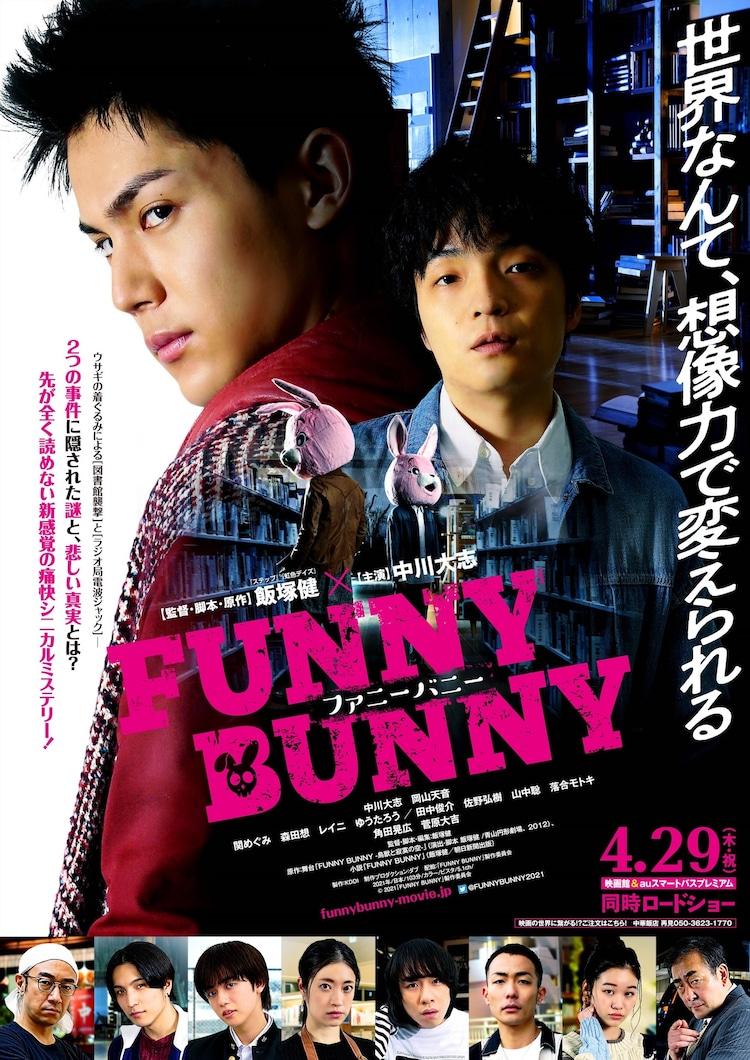 「FUNNY BUNNY」ポスタービジュアル