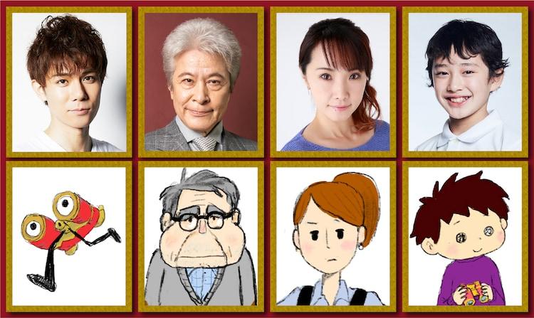 左から柿澤勇人 / ギョロ、鹿賀丈史 / おじいちゃん、濱田めぐみ / ママ、中村海琉 / タクト。