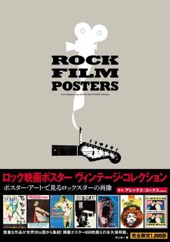 「ロック映画ポスター・ ヴィンテージ・コレクション ポスター・アートで見るロックスターの肖像」表紙