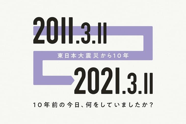 「10年前の今日、何をしていましたか? ~ 東日本大震災10年特集 映画ナタリー編」ビジュアル