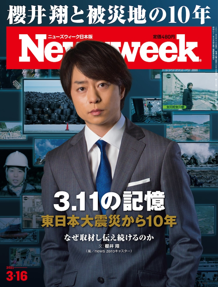 「ニューズウィーク日本版 2021年3月16日号」表紙