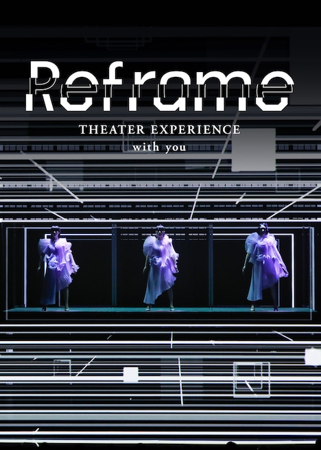 「Reframe THEATER EXPERIENCE with you」ビジュアル