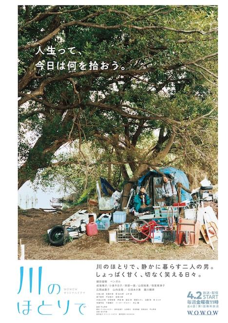 「WOWOW オリジナルドラマ 川のほとりで」ポスタービジュアル