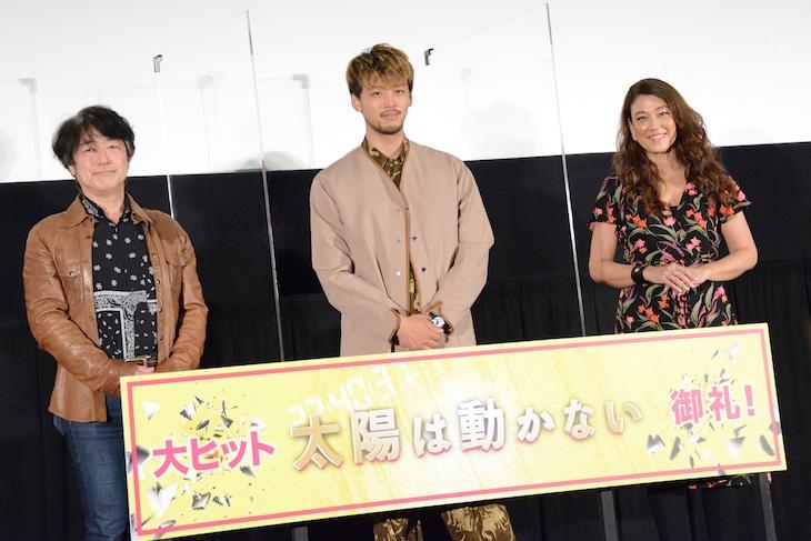 「太陽は動かない」公開御礼ティーチインイベントの様子。左から羽住英一郎、竹内涼真、LiLiCo。