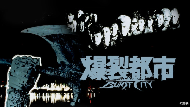 「爆裂都市 BURST CITY」ビジュアル