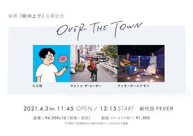「映画『街の上で』公開記念イベント『OVER THE TOWN』」告知ビジュアル
