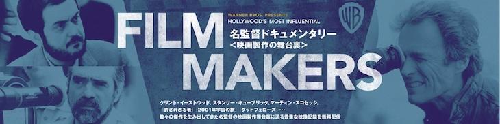 「FILM MAKERS/名監督ドキュメンタリー<映画製作の舞台裏>」バナー