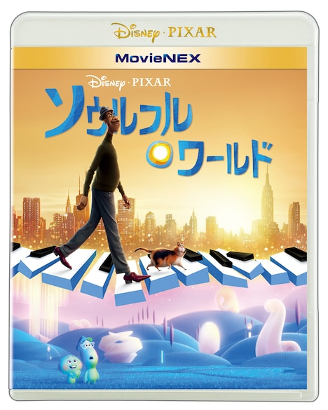 「ソウルフル・ワールド」MovieNEX ジャケット