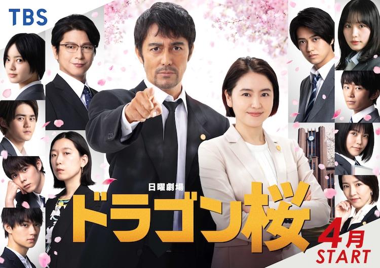 高橋海人が「ドラゴン桜」出演、将来に希望持てないラーメン屋の息子演じる - 映画ナタリー