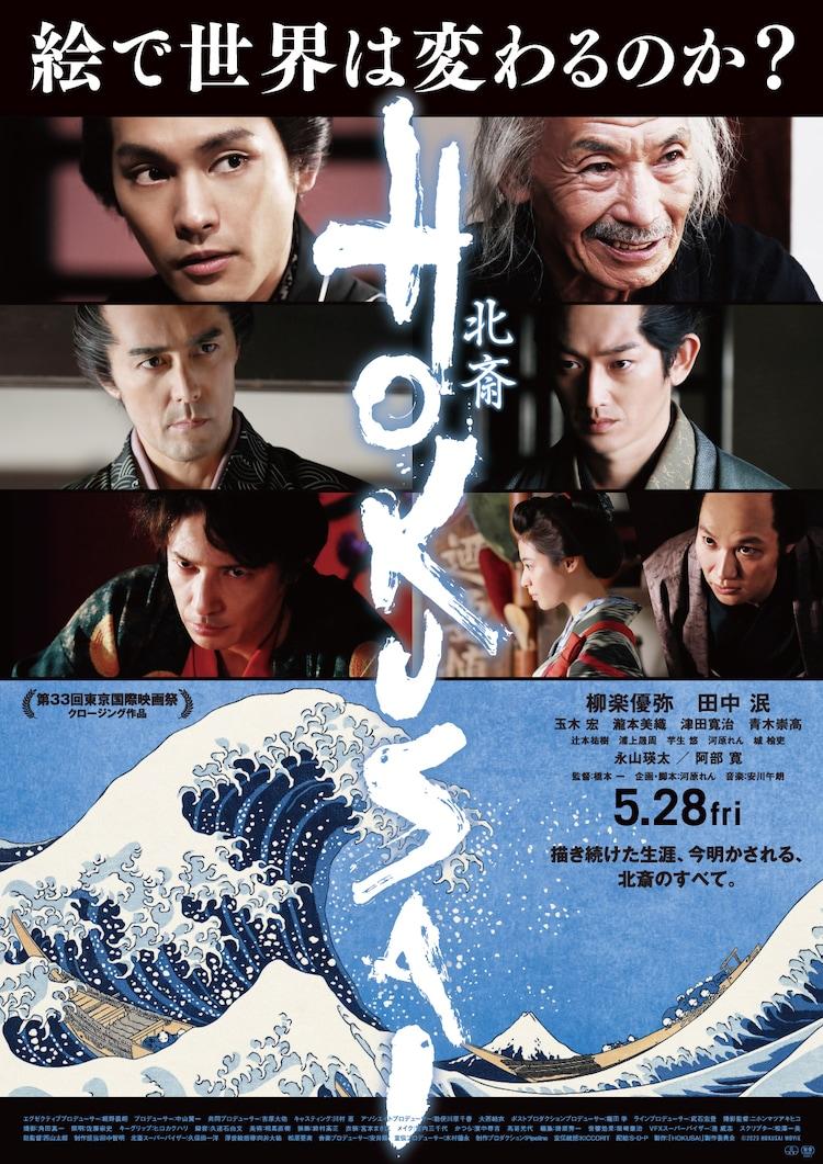 「HOKUSAI」ポスタービジュアル