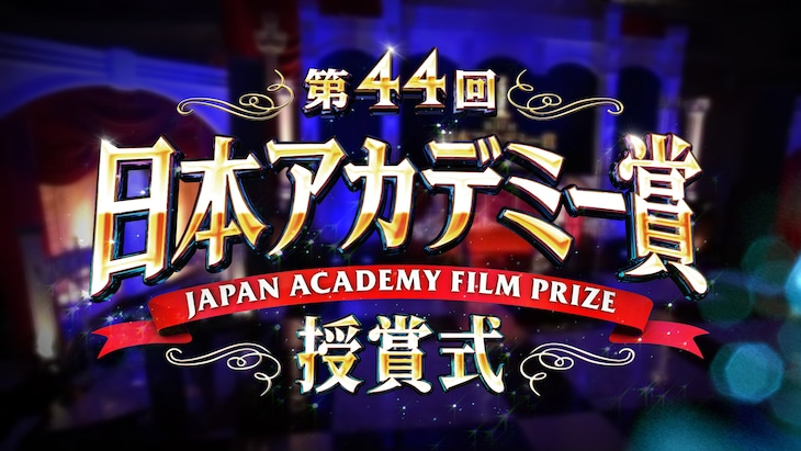「第44回日本アカデミー賞授賞式」ロゴ