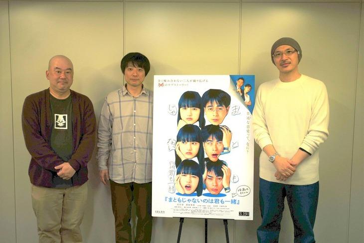 左から高田亮、前田弘二、森直人。