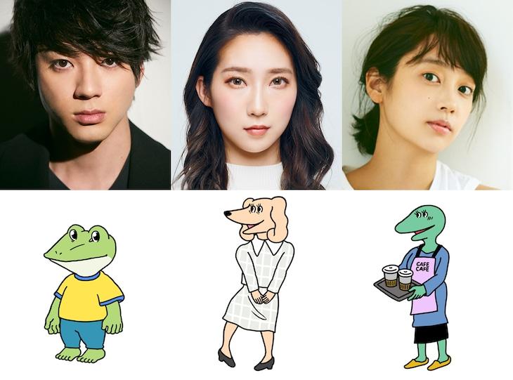 左からカエル役の山田裕貴、イヌ役のファーストサマーウイカ、バイトちゃん役の清水くるみ。