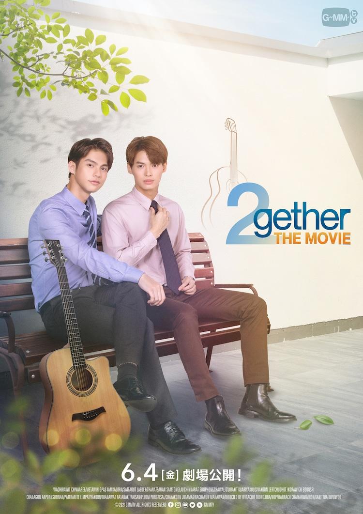 「2gether THE MOVIE」ティザービジュアル