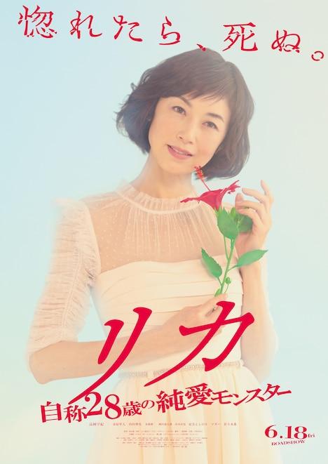 「リカ ~自称28歳の純愛モンスター~」ビジュアル