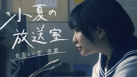 「小夏の放送室〜先生との恋、卒業〜」ビジュアル