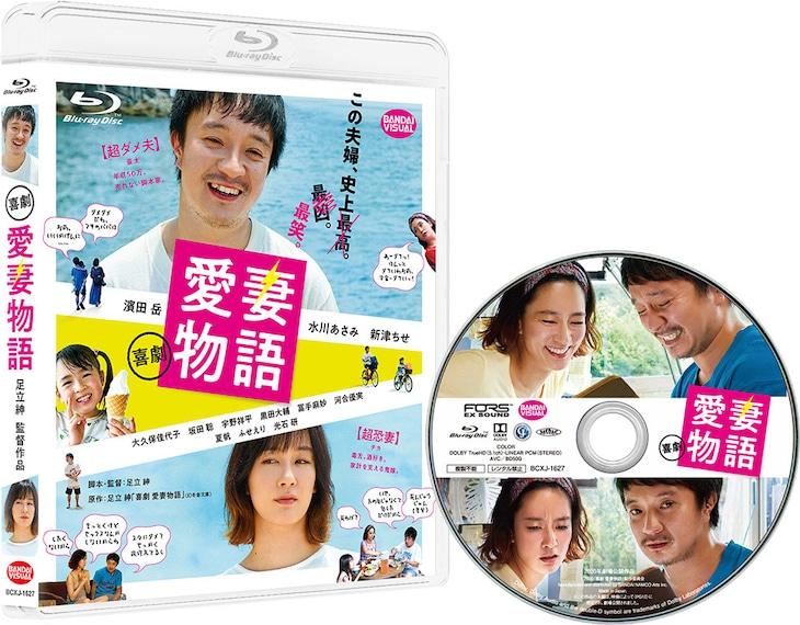 「喜劇 愛妻物語」Blu-ray展開図