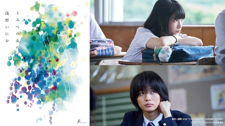 左から時計回りに原作「うみべの女の子」書影、石川瑠華演じる小梅、青木柚演じる磯辺。