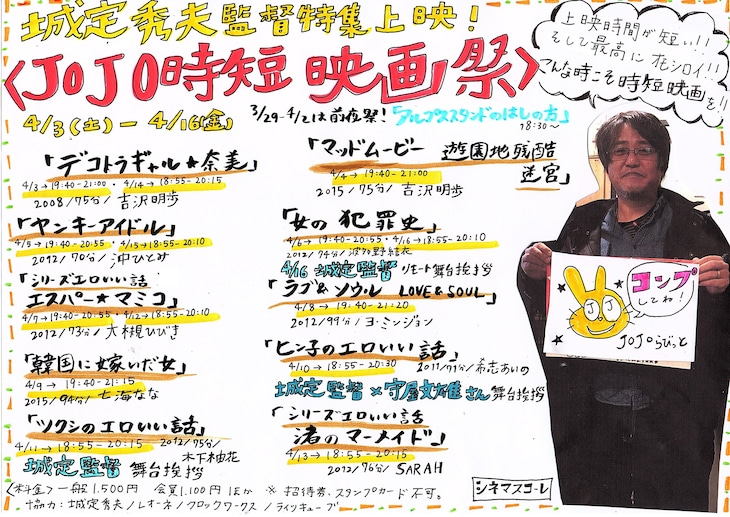 「JOJO時短映画祭」告知ビジュアル