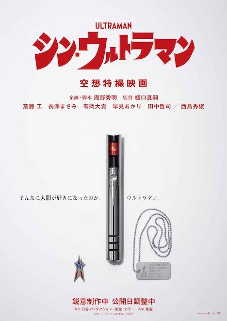 「シン・ウルトラマン」ビジュアル