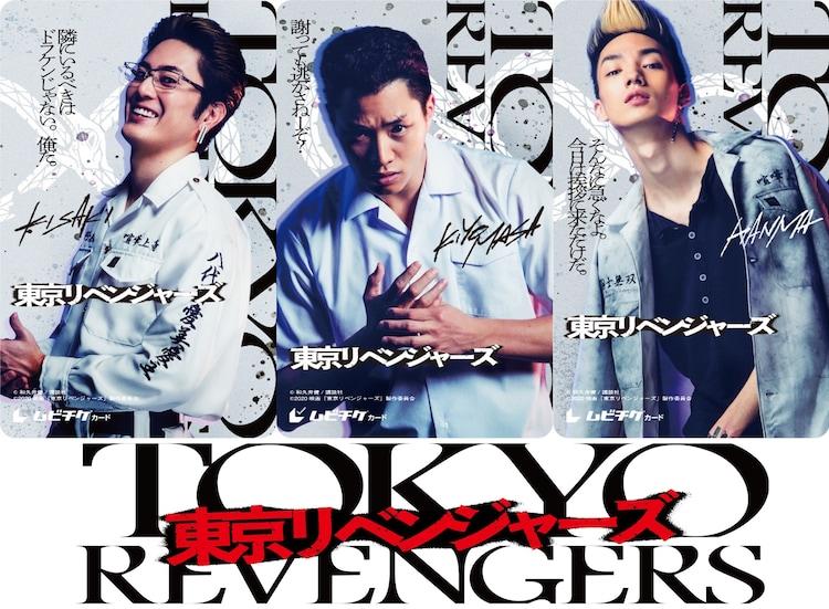 「東京リベンジャーズ」ムビチケカード第2弾のビジュアル。