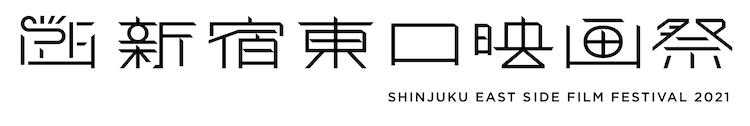 「新宿東口映画祭」ロゴ