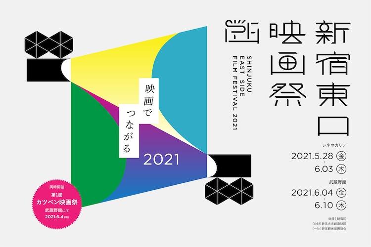 「新宿東口映画祭」メインビジュアル
