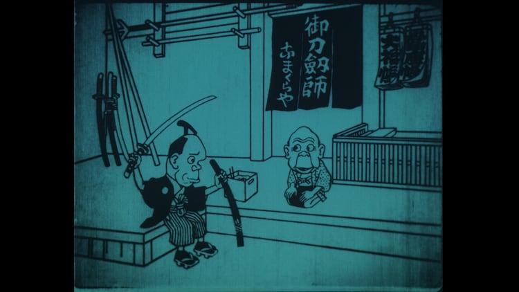 「なまくら刀」(国立映画アーカイブ所蔵)