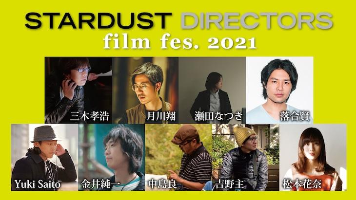 STARDUSTDIRECTORS film fes. 2021 ビジュアル