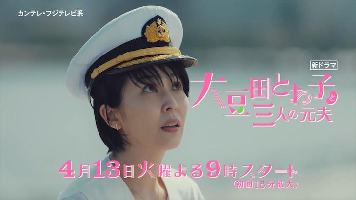「大豆田とわ子と三人の元夫」第1話PR映像より。